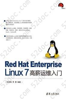 Red Hat Enterprise Linux 7高薪运维入门