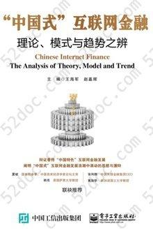 """""""中国式""""互联网金融: 理论、模式与趋势之辨"""