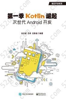 第一季Kotlin崛起:次世代Android开发: 移动开发系列