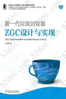 新一代垃圾回收器ZGC设计与实现: Java核心技术系列