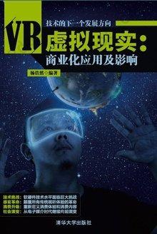 虚拟现实:商业化应用及影响