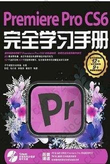 Premiere Pro CS6完全学习手册