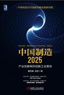 中国制造2025: 产业互联网开启新工业革命