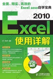 Excel 2010使用详解