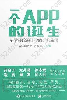 一个APP的诞生: 从零开始设计你的手机应用