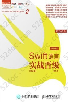 Swift语言实战晋级(第2版): 专注实战开发的Swift语言系列书