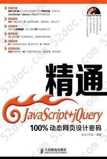 精通JavaScript+jQuery: 100%动态网页设计密码