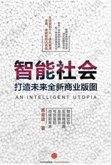 智能社会: 打造未来全新商业版图