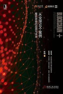 区块链+: 从全球50个案例看区块链的应用与未来