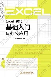 Excel 2013基础入门与办公应用