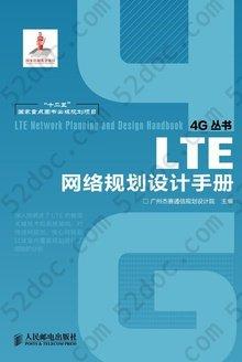 LTE网络规划设计手册