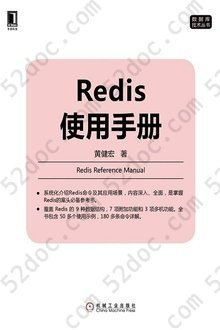 Redis使用手册: 数据库技术丛书