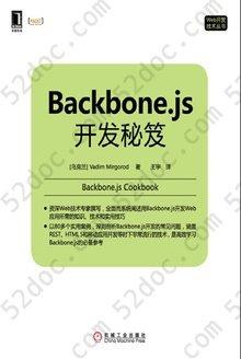 Backbone.js开发秘笈: Web开发技术丛书