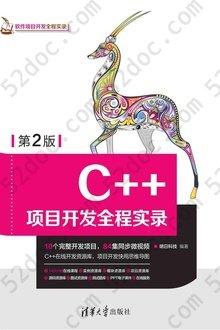 C++项目开发全程实录(第2版):软件项目开发全程实录: 无二维码版