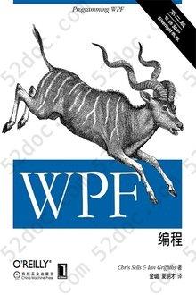 WPF编程(第2版)