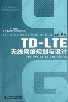 TD-LTE 无线网络规划与设计: TD-LTE无线网络规划与设计