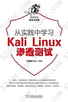从实践中学习Kali Linux渗透测试: 信息安全技术大讲堂