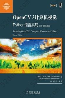 OpenCV 3计算机视觉: Python语言实现(原书第2版)