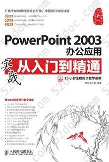 PowerPoint 2003办公应用实战从入门到精通