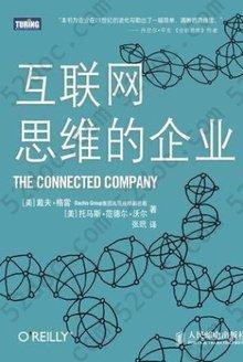 互联网思维的企业