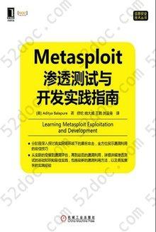 Metasploit渗透测试与开发实践指南: 信息安全技术丛书