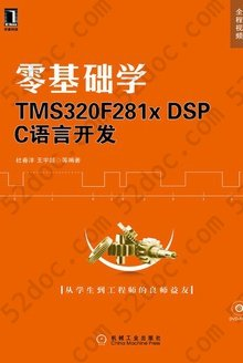 零基础学TMS320F281x DSP C 语言开发