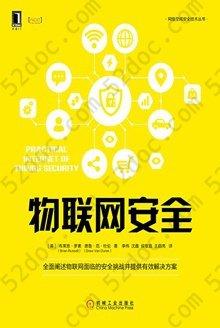 物联网安全: 网络空间安全技术丛书