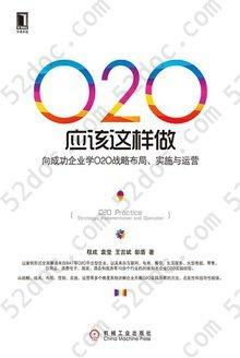 O2O应该这样做: 向成功企业学O2O战略布局、实施与运营