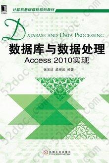 数据库与数据处理:Access 2010实现: 计算机基础课程系列教材
