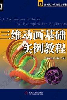 三维动画基础实例教程