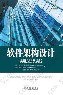 软件架构设计:实用方法及实践: 架构师书库