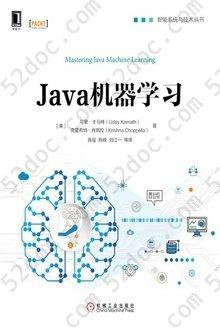 Java机器学习: 智能系统与技术丛书