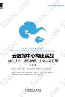 云数据中心构建实战: 核心技术、运维管理、安全与高可用