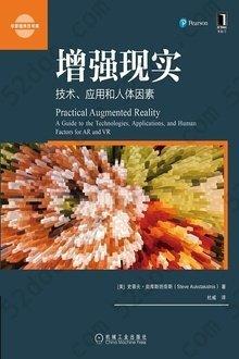 增强现实:技术、应用和人体因素: 华章程序员书库