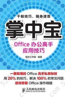 掌中宝:Office办公高手应用技巧: Office办公高手应用技巧