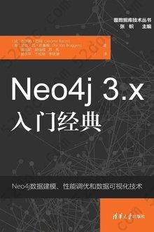 Neo4j 3.x入门经典: 图数据库技术丛书