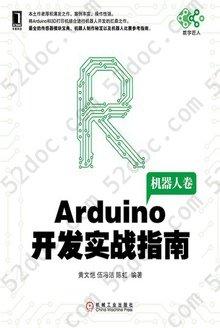 Arduino 开发实战指南:机器人卷