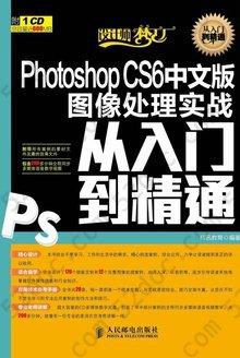 Photoshop CS6中文版图像处理实战从入门到精通