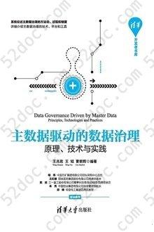 主数据驱动的数据治理: 原理、技术与实践