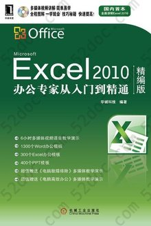 Excel 2010办公专家从入门到精通(精编版)