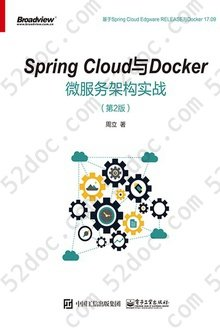 SpringCloud与Docker微服务架构实战(第2版)