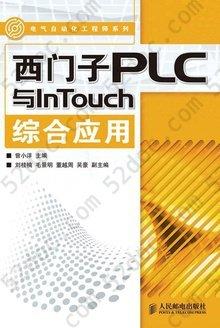 西门子PLC与InTouch综合应用: 电气自动化工程师系列