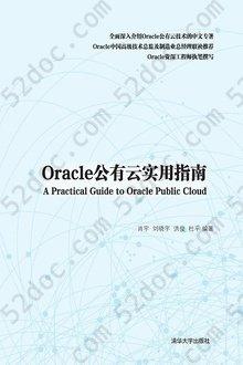 Oracle公有云实用指南
