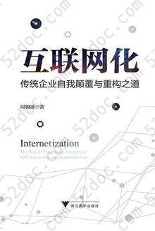 互联网化: 传统企业自我颠覆与重构之道