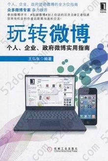 玩转微博:个人、企业、政府微博实用指南: 个人、企业、政府微博实用指南