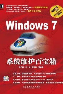 Windows 7系统维护百宝箱