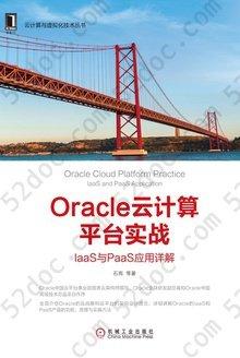 Oracle云计算平台实战: IaaS与PaaS应用详解
