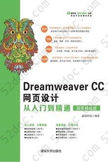 Dreamweaver CC网页设计从入门到精通:微课精编版
