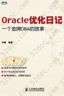 Oracle优化日记: 一个金牌DBA的故事