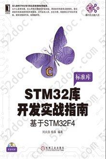 STM32库开发实战指南: 基于STM32F4